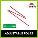 MSR アジャスタブルポール 8ft 【送料無料】 【正規品】