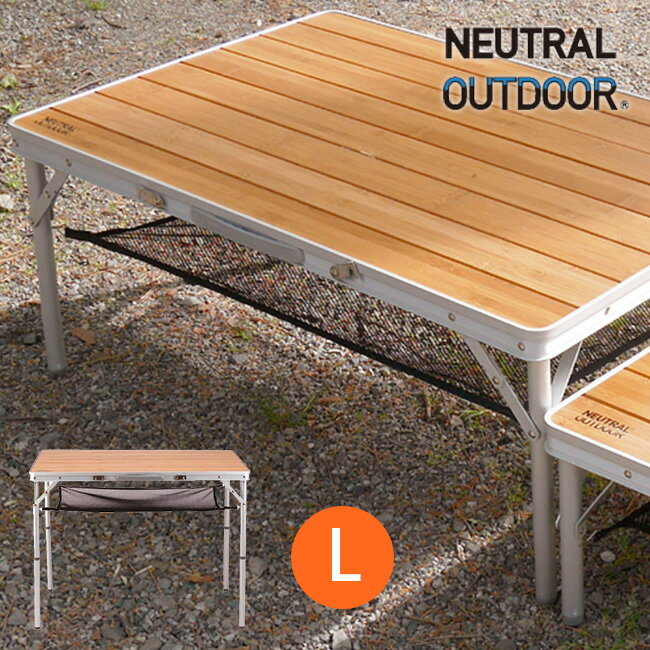 ニュートラルアウトドア バンブーテーブル L 【送料無料】 【正規品】NEUTRAL OUTDOOR テーブル 折りたたみ式 コンパクト キャンプ アウトドア Bamboo Table
