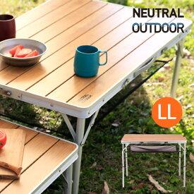 ニュートラルアウトドア バンブーテーブル LL NEUTRAL OUTDOOR Bamboo Table NT-BT03 テーブル 折りたたみ式 コンパクト キャンプ アウトドア 【正規品】