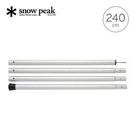 【キャッシュレス 5%還元対象】スノーピーク ウィングポール 240cm snow peak Wing Pole 240cm ポール タープ アウトドア キャンプ TP-002 <2019 春夏>