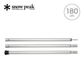 スノーピーク ウィングポール 180cm snow peak Wing Pole 180cm ポール タープ アウトドア キャンプ TP-004 <2019 春夏>