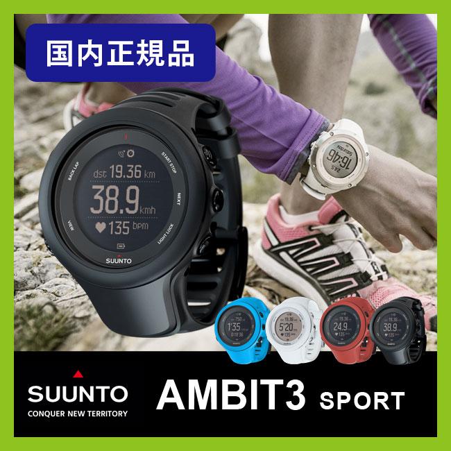 【45%OFF】スント アンビット3 スポーツ 【送料無料】 SUUNTO 腕時計 デイユース アウトドア 登山 ハイキング Ambit3 Sport ランニング スイミング クライミング ジョギング マルチスポーツ スポーツモデル 国内正規品