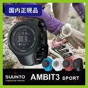 【45%OFF】スント アンビット3 スポーツ 【送料無料】 SUUNTO 腕時計 デイユース アウトドア 登山 ハイキング Ambit3…