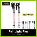 【25%OFF】マジックマウンテン トレイルポール ペアーライトプラス MAGIC MOUNTAIN Trail Pole Pair Light Plus