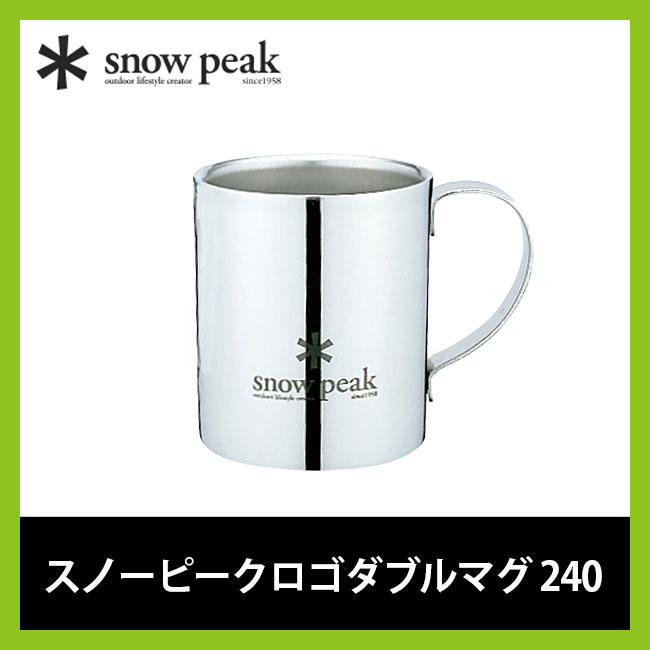 スノーピークロゴ ダブルマグ 240 【ポイント5倍】 snow peak Logo Double mug cup MG-112R コップ マグカップ コンパクト 収納 240ml