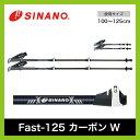 【10%OFF】SINANO _Fast-125カーホンW 【送料無料】 【正規品】2本1組 軽量 コンパクト ステッキ