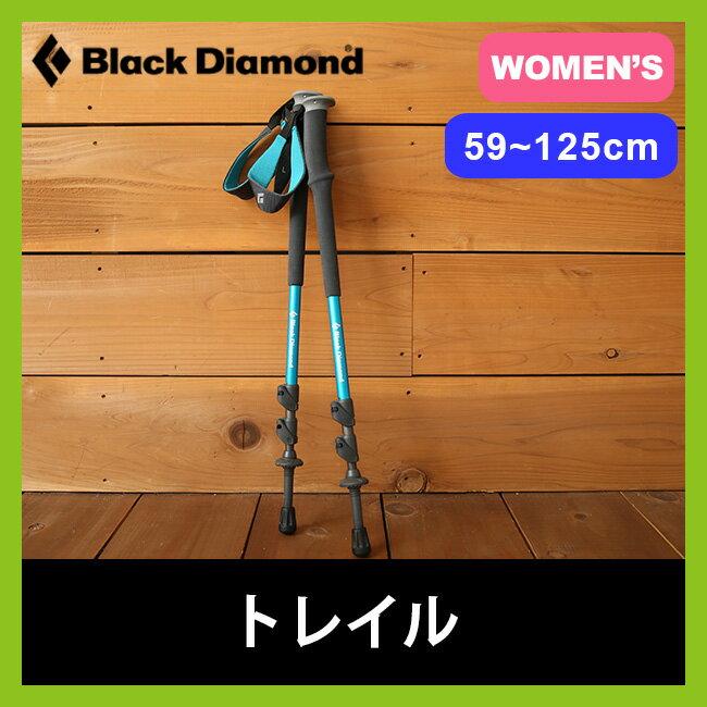 ブラックダイヤモンド トレイル Black Diamond Trail ウィメンズ【送料無料】 トレッキングポール トレイル ポール トレッキング スティック 登山 軽量 BD82328 <2017FW>