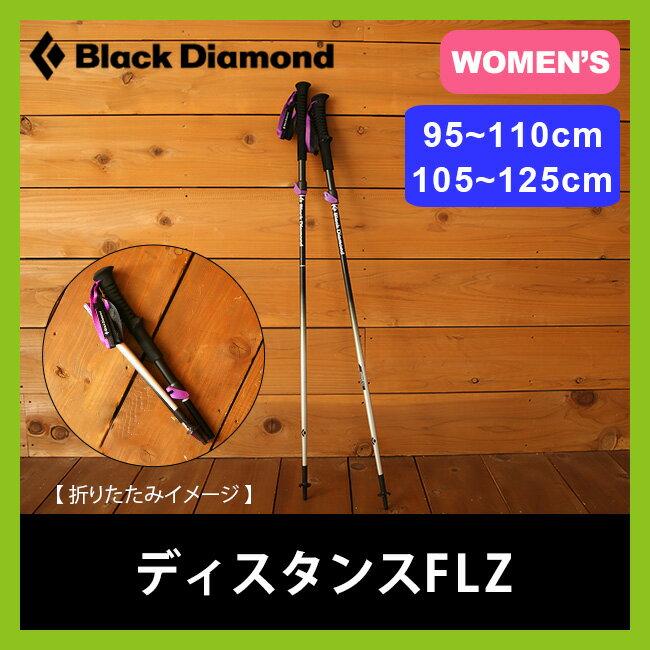 <2017FW> ブラックダイヤモンド Black Diamond 【ウィメンズ】ディスタンスFLZ 【ポイント10倍】【送料無料】 トレッキングポール トレイル ポール ウィメンズ トレッキング 登山 BD82338