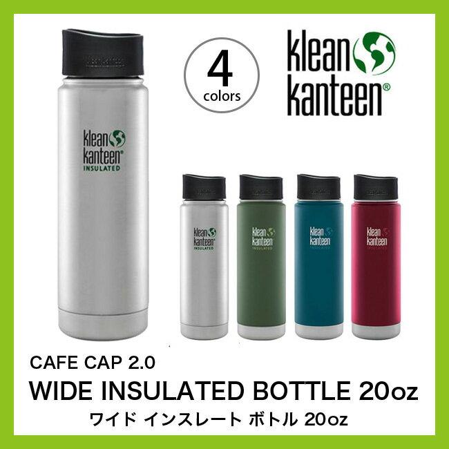 【20%OFF】クリーンカンティーン ワイドインスレートボトル Cafeキャップ2.0付き 20oz【正規品】 アウトドア キャンプ ピクニック マイボトル 水筒 すいとう ステンレス