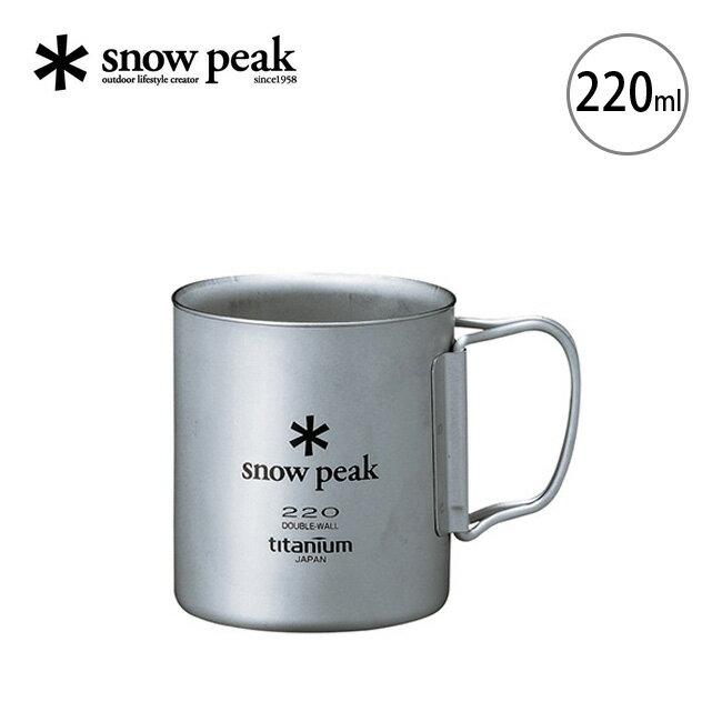 スノーピーク チタン ダブルマグ 220 フォールディングハンドル snow peak フォールディングハンドル コップ マグカップ マグ 軽量 コンパクト チタン MG-051FHR <2018 春夏>