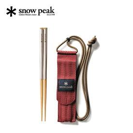 snow peak スノーピーク 和武器 箸 はし カトラリー 携帯 登山 食事 食卓 キャンプ アウトドア SCT-110 SCT-111 <2019 春夏>