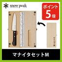 スノーピーク マナイタセットM snow peak Chopping Board M 調理器具 包丁 まな板 折りたたみ アウトドア キャンプ バーベキュー C...