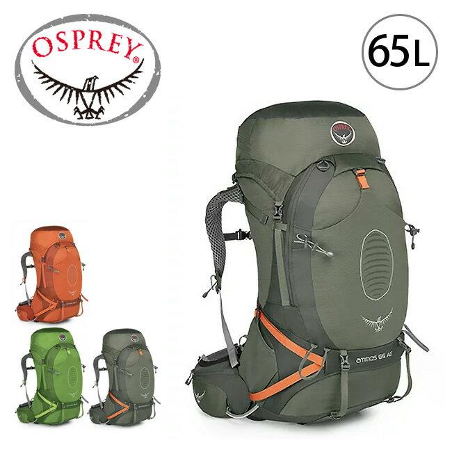 オスプレー Osprey アトモスAG 65 メンズ【送料無料】 リュックサック バックパック ザック 65L 登山 ハイキング 旅行 アウトドア メンズ 男性用 オスプレイ sp17fw 17FW
