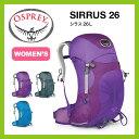 <残り2つ!>Osprey オスプレー シラス26 【送料無料】 リュックサック バックパック ザック 24L 20L 登山 ハイキング 旅行 アウトドア レディース ウィメンズ 女性用 オスプレイ