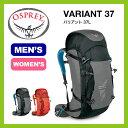 <残り1つ!>Osprey オスプレー バリアント37 【送料無料】 リュックサック バックパック ザック 37L 35L 登山 クライミング 遠征 アウトドア レディース メンズ 男女 オスプレイ