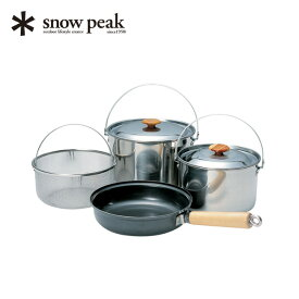スノーピーク フィールドクッカー PRO.3 snowpeak Field Cooker Pro.3 調理器具 バーベキュー キャンプ 鍋 フライパン 鍋セット 両手鍋 片手鍋 スタッキング CS-023 <2019 春夏>