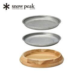 スノーピーク パーティープレート snow peak Party Plate プレート 皿 木皿 ざる メッシュ 大人数 パーティー マルチ 寿司桶 大皿 CS-330 <2019 春夏>