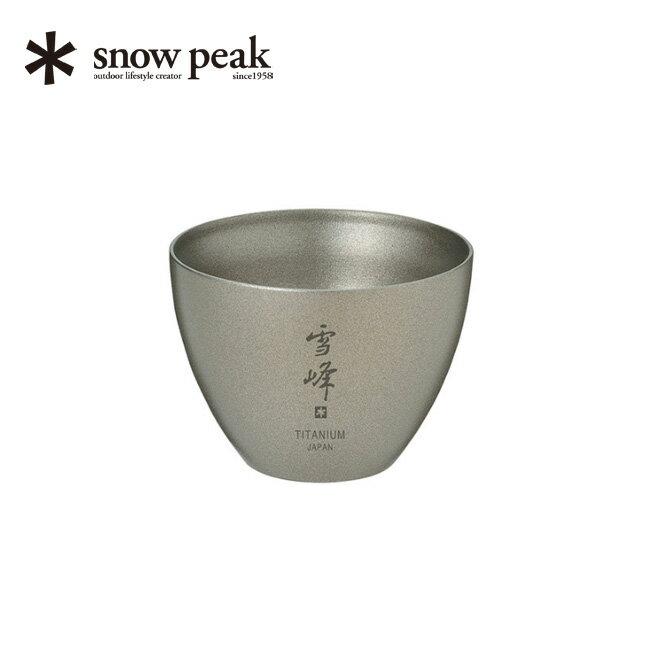 スノーピーク お猪口 Titanium snow peak Sake Cup Titanium 食器 和食器 酒器 カップ アウトドア キャンプ バーベキュー TW-020 <2018 春夏>