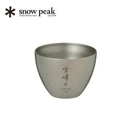 【キャッシュレス 5%還元対象】スノーピーク お猪口 Titanium snow peak Sake Cup Titanium 食器 和食器 酒器 カップ アウトドア キャンプ バーベキュー TW-020 <2019 春夏>