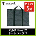 snow peak スノーピーク マルチパーパストートバッグ S|【ポイント5倍】トートバッグ 鞄 カバン 収納 持ち運び コンパ…