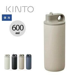 キントー アクティブタンブラー600ml KINTO ACTIVE TUMBLER 600ml 水筒 すいとう 保温 保冷 マイボトル 野外 キャンプ キッチン トレイル ランニング 登山 ジム ウォーキング タウンユース アウトドア