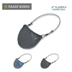 パーゴワークス ラッシュマスク PaaGo WORKS RUSH MASK 通気性 ランニング エチケット 感染防止 キャンプ アウトドア【正規品】