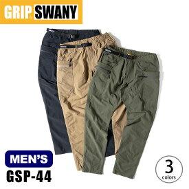 グリップスワニー ギアパンツ GRIP SWANY GEAR PANTS メンズ GSP-44 ロングパンツ ボトムス テーパード キャンプ アウトドア 【正規品】