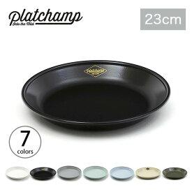 プラットチャンプ カレープレート23 Platchamp THE CURRY PLATE 23 PC012 食器 カレー皿 ほうろう ホウロウ ホーロー 琺瑯 エナメル キャンプ アウトドア 【正規品】