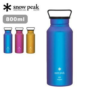 スノーピーク オーロラボトル800 snow peak TW-800 ボトル 水筒 チタン シングルボトル タンブラー マイボトル おしゃれ キャンプ アウトドア 【正規品】