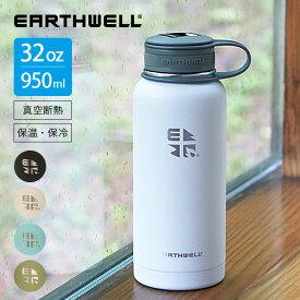 アースウェル 32oz バキュームボトル クーラーオープナーキャップ EARTHWELL VB32-K10B 水筒 ボトル マグボトル タンブラー グロウラー キャンプ アウトドア フェス【正規品】
