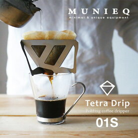 ミュニーク テトラドリップ 01S MUNIEQ Tetra Drip コーヒー コーヒードリッパー ステンレス 軽量 コンパクト アウトドア 1杯用 キャンプ 【正規品】