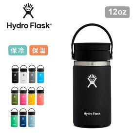 ハイドロフラスク 12oz コーヒーフレックスシップ HydroFlask 12oz Coffee with Flex Sip 5089131 ボトル 水筒 マイボトル マグボトル 保温 保冷アウトドア 【正規品】