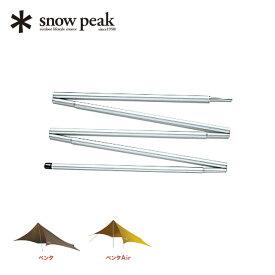 スノーピーク ライトタープポール150 snow peak Light Tarp Pole 150cm ペンタ ペンタAir ペンタ専用 タープポール ポール アウトドア テントTP-160 <2019 春夏>
