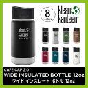 <残りわずか!>【5%OFF】Klean Kanteen クリーン カンティーン ワイド インスレートボトル Cafe キャップ 2.0 付き …
