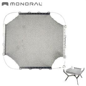 モノラル 焚き火メッシュ2 MONORAL MT-0019 焚き火台 アウトドア ワイヤーフレーム ワイヤーフレームライト オプション キャンプ 【正規品】