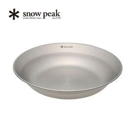 スノーピーク SPテーブルウェア ディッシュ snow peak SP Tableware Dish 食器 皿 大皿 アウトドア バーベキュー TW-032 <2019 春夏>