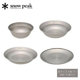 スノーピーク テーブルウェアーセット L ファミリー snow peak Tableware Set L Family 食器 セット 皿 ボウル ボール お椀 アウトドア キャンプ バーベキュー TW-021F <2019 春夏>