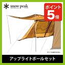 snow peak スノーピーク アップライトポールセット 【ポイント5倍】 【TP-080】 ポール テント アクセサリー タープ アウトドアギア キャンプ
