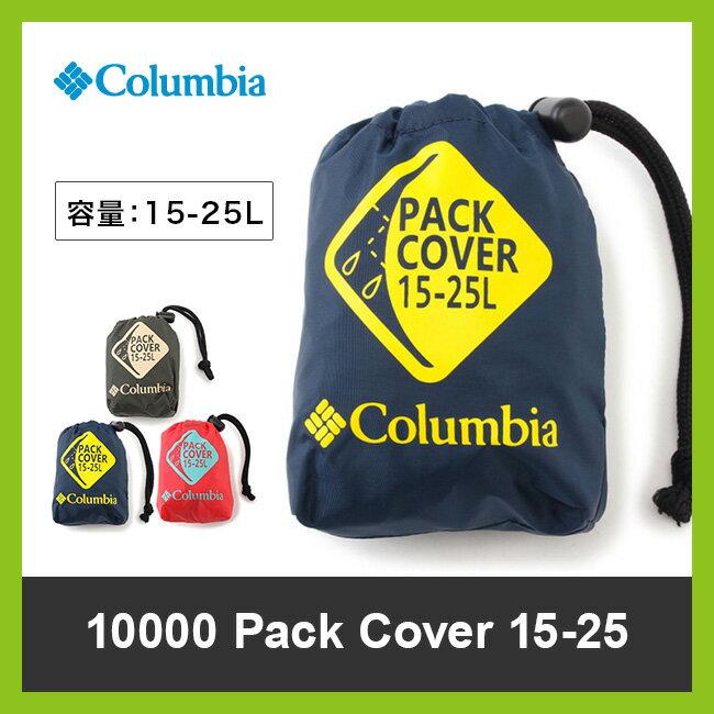 <残りわずか!>【10%OFF】コロンビア 10000パックカバー15-25 【送料無料】15L 25L レインカバー ザックカバー リュックカバー バックパック ザック トラベル 旅行 アウトドア メンズ レディース 登山 クライミング キャンプ フェス<2017FW>