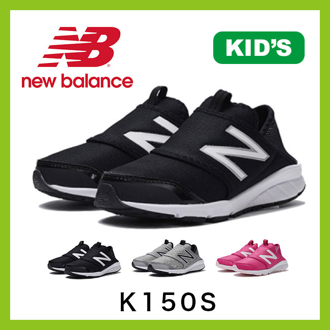 【35%OFF】new balance ニューバランス K150S キッズ ジュニア NB 靴 スニーカー 運動靴 ウォーキングシューズ ランニングシューズ ズック 【17ss】