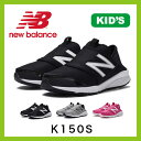 【30%OFF】<2017年春夏新作!>new balance ニューバランス K150S キッズ ジュニア NB 靴 スニーカー 運動靴 ウォー…