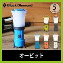 ブラックダイヤモンド Black Diamond オービット 【ポイント10倍】 ランタン ランプ ライト LED 登山懐中電灯 軽量 キ…