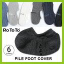 <2017年春夏新作!>RoToTo ロトト パイルフットカバー レディース メンズ【送料無料】靴下 くつ下 くつした 日本製 高品質 男性 女性