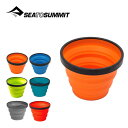 シートゥサミット SEA TO SUMMIT X-カップ マグカップ 食器 キャンプ アウトドア BBQ コップ カップ <2019 春夏>
