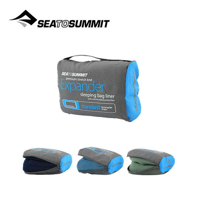 SEA TO SUMMIT シートゥサミット エキスパンダーライナー スタンダード ピローインサート 寝具 キャンプ スリーピングバッグ 寝袋