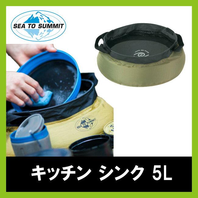 シートゥサミット キッチン シンク 5L SEA TO SUMMIT Kitchen Sink 5L 火を使わない調理器具 <2017FW>