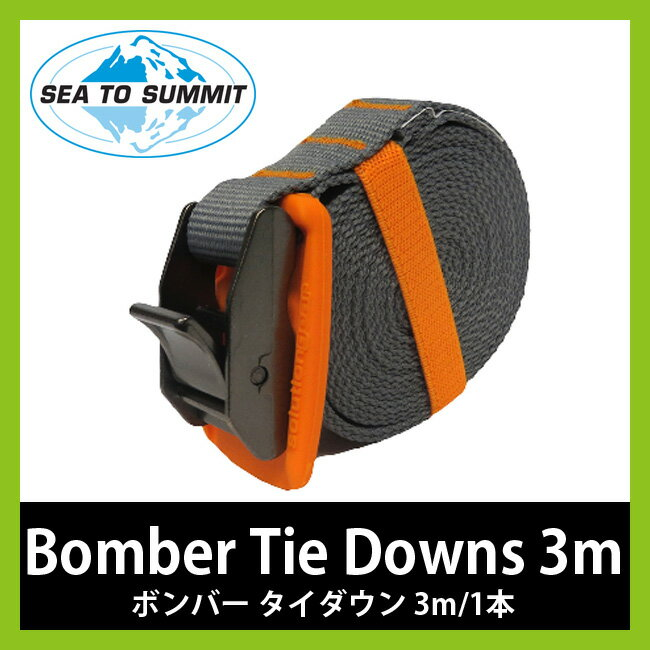 シートゥサミット ボンバー タイダウン 3m/1本 SEA TO SUMMIT Bomber Tie Down 3m ロープ <2018 春夏>