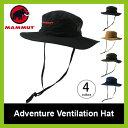 <残りわずか!>【15%OFF】 マムート MAMMUT アドベンチャーベンチレーションハット 【送料無料】 ハット 帽子 ベン…