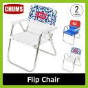 <残り3つ!>【15%OFF】 CHUMS チャムス フリップチェアー 【送料無料】 イス 椅子 チェア BBQ チェアー 野外 キャ…