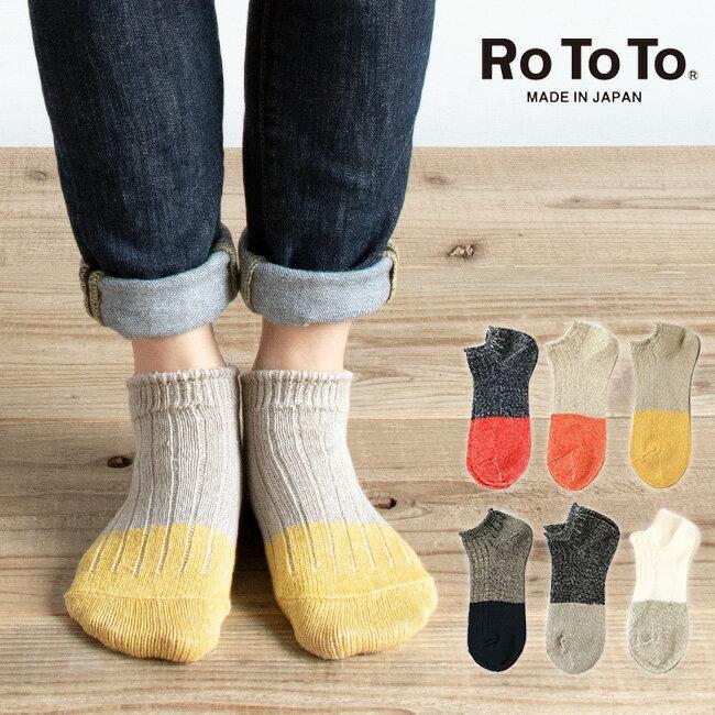 【30%OFF】RoToTo ロトト リネンコットンリブショートソックス メンズ レディース 【送料無料】ショート ソックス 靴下 くつ下 くつした 男性 女性 日本製